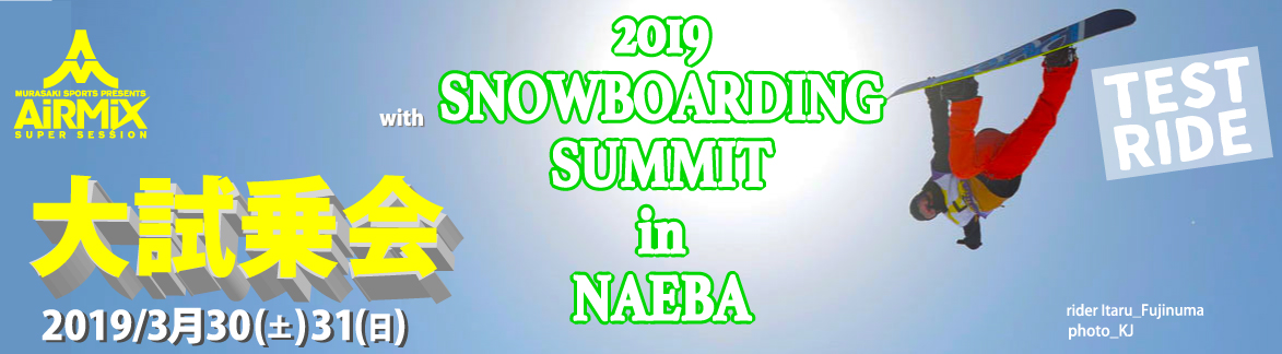 SNOWBOARDING SUMMIT 苗場